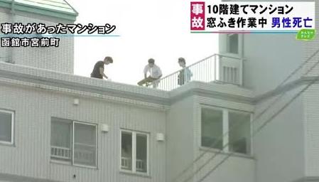 窓ふき作業の男性(44)函館市の10階建てマンションから転落死