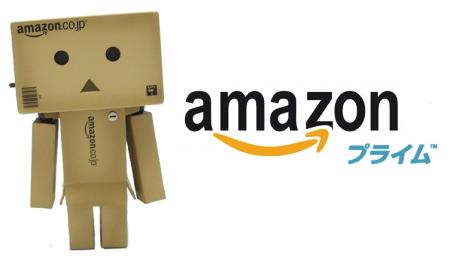 Amazonプライム会員って何がええの?