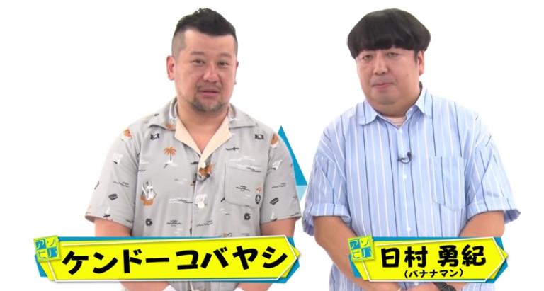 【朗報】バナナマン日村とケンコバがMCのPS番組が始まるぞーっwww!!!