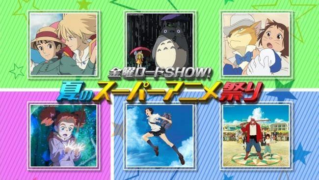 【朗報】金曜ロードSHOWで「夏のスー.パー.アニメ祭り」開催!!