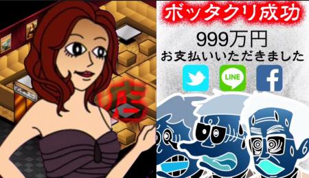 【驚愕】埼玉のぼったくりバー、7千円と言われ5人で入店、90分で68万wwww
