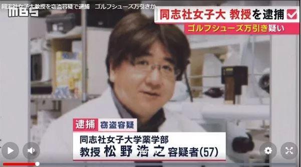 【悲報】ゴルフシューズ(24840円)を万引き 同志社女子大教授(57)を逮捕
