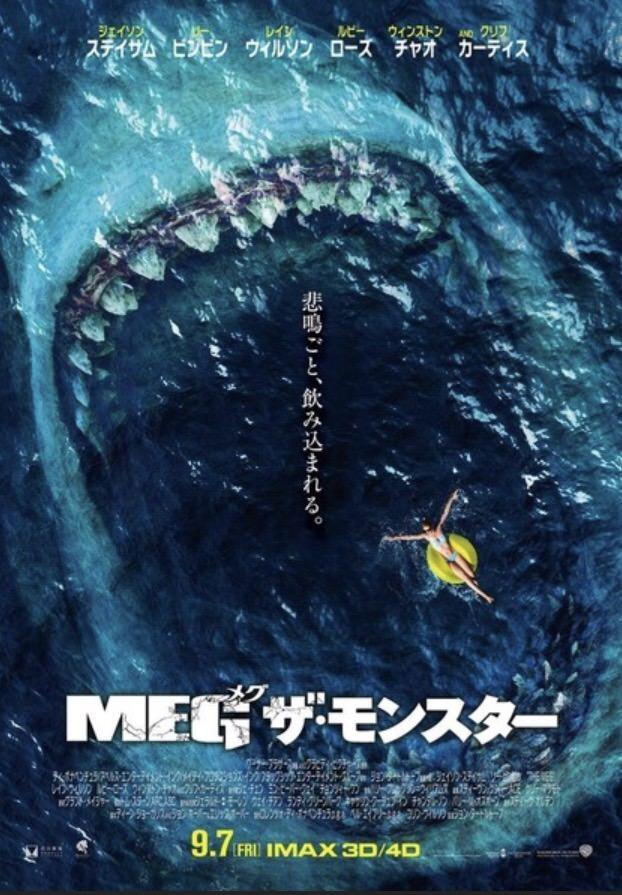【映画】 サメ映画「MEG ザ・モンスター」動員1位、土屋太鳳×芳根京子「累」も登場