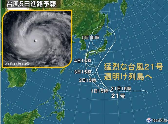 【速報】台風21号、915hPawwww