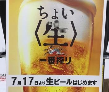 【速報】セブンイレブンの生ビール「ちょい生」販売中止へwwwwwww