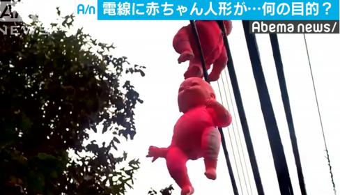 【不気味】米ノースカロライナ州 電線にピンクの赤ちゃん人形が吊るされ物議を醸す(*動画あり)
