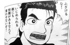 【朗報】美味しんぼの山岡のいじめに対する意見が正論すぎると話題にwwww