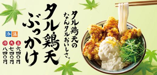 丸亀製麺の「なんタルおいしさ。タル鶏天ぶっかけ(並・640円)」