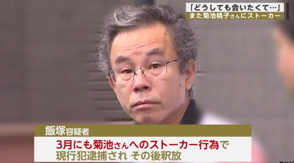 菊池桃子さんストーカーの男、初公判で動機を問われ「好きだったから」