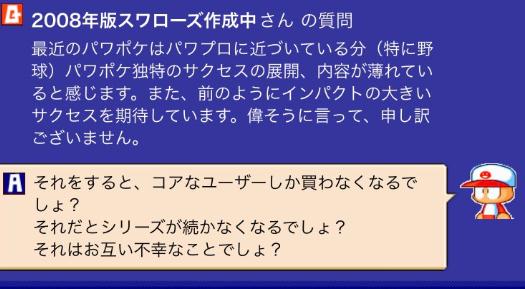 【悲報】パワポケシリーズ、ファンの声を聞き入れ無事死亡