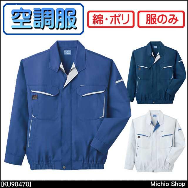 【速報】暑すぎて「空調服」がめちゃくちゃ売れる