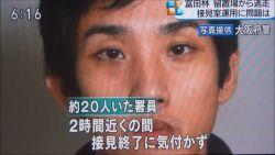 富田林の逃亡犯、未だ捕まらず