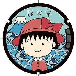 """さくらももこ「静岡に""""まる子マンホール""""」設置しましょう」"""