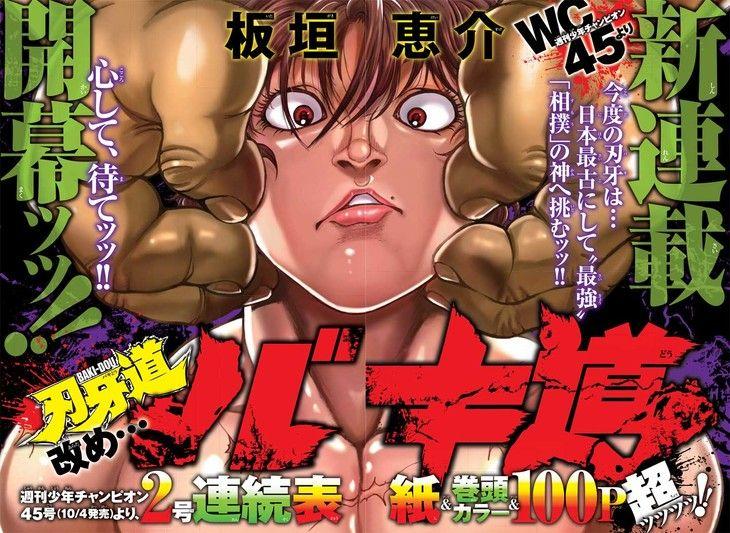 「刃牙」新シリーズ「バキ道」が10月開始、「『相撲』の神へ挑むッッ!!」