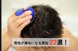 【薄毛】「頭皮マッサージは薄毛に効く」は正しかった! 頭に刺激を与えると「髪を生やせ!」という命令が発信される事が判明