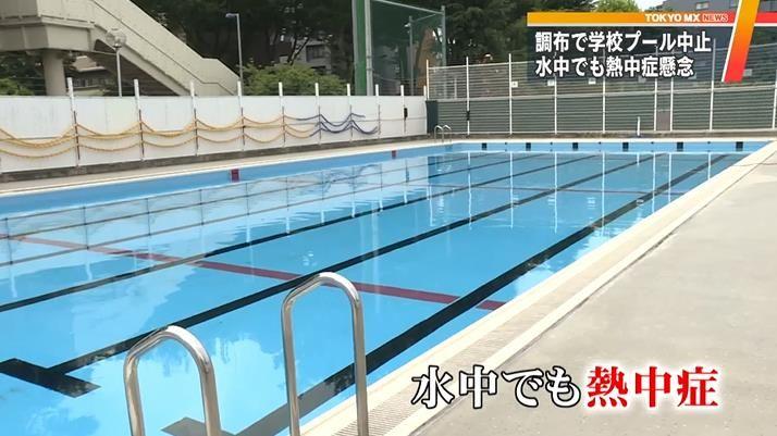 「暑っちいなあ熱中症でぶっ倒れそうだ。プールでもいくか」「水温が高すぎなのでプール閉鎖します」