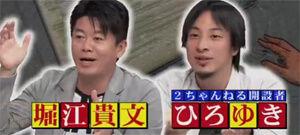 堀江貴文・ひろゆき「ニンテンドースイッチは絶対コケる」