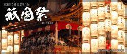 【猛暑】京都・祗園祭、猛烈な暑さのため中止に 今日も危険な暑さ熱中症に厳重な警戒を