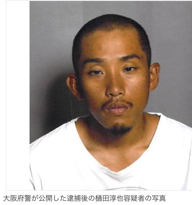 【画像あり】逮捕時の樋田容疑者の顔wwww