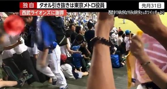 【悲報】西武山川のタオル窃盗犯は東京メトロの役員だった件