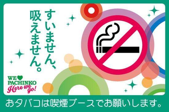 【庶民の娯楽】パチンコ店、全面禁煙法案可決で「禁煙なら行かない」愛煙家の声に戦々恐々へ