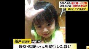 【わかる】5歳女児が虐待死した目黒の事件にカンニング竹山「親ブン殴りに行きたい」「俺が引き取って育てるから。。」無念にじませ…