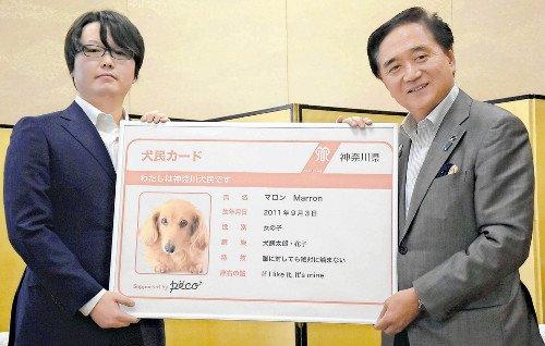 「ペットは家族の一員」 神奈川、飼い犬に『犬民カード』を発行 全国で初