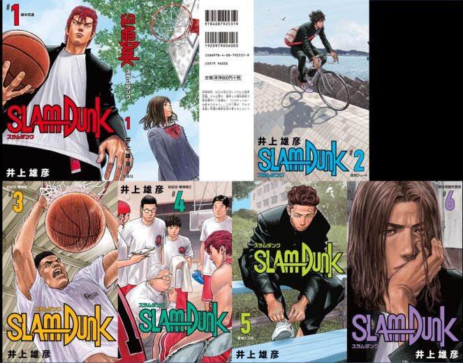 スラムダンク新装版1〜6巻の表紙wwww