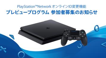 【朗報】PSIDが変更可能に!初回無料、2回目以降は1000円(PS+会員は500円)