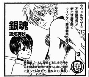 【悲報】『銀魂』連載開始号の復刻版、ガッツリ修正されてしまう