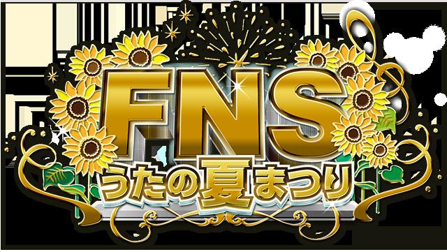 「FNSうたの夏まつり」は高視聴率12・2% ディズニーメドレーで瞬間最高15・1%