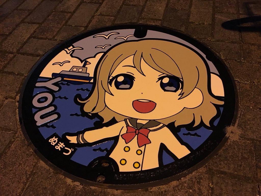 【悲報】沼津市のアニメマンホール、スプレーで塗られる