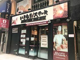 【悲報】「いきなり!ステーキ」、ニューヨークでは苦戦 「売り上げもお客様数も少ない」 いきなり撤退危機
