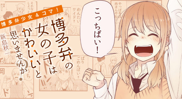 """【朗報】""""博多弁女子""""が最強で確定!  今スグ使える、かわいいモテモテ博多弁「り〜」"""