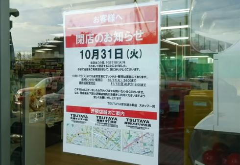 【悲報】お前らがゲーム買わないせいでTSUTAYAが続々閉店