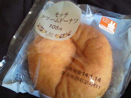 【悲報】山崎製パンさん、クリームドーナツにあんこを入れるとんでもないミス