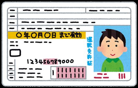 【悲報】愛知県さん、高齢者免許返納の見返りにジャンクフード永久割引き