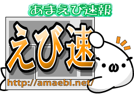【お知らせ】えび速 サイト大幅リニューアル!当サイトについて