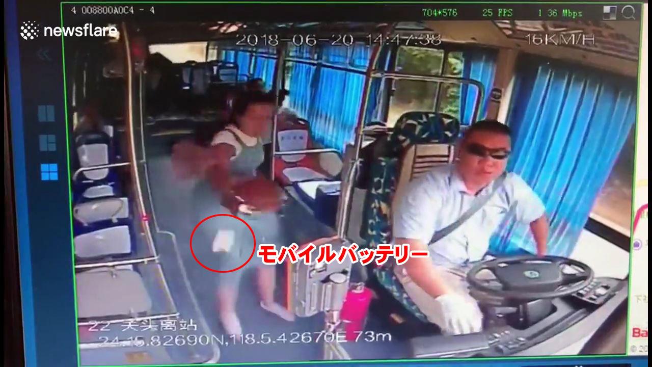 バスの中でバッテリーが爆発し女性の腕が突然炎上 燃えたバッテリーを運転手に投げつけるも冷静に消化