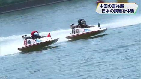 【ハマってくださいギャンブルに】中国の富裕層に日本の競艇を体験してもらいリピーターを獲得しようと体験ツアー開く