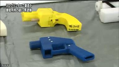 【悲報】3Dプリンター銃の製造方法 ネットで公開へ
