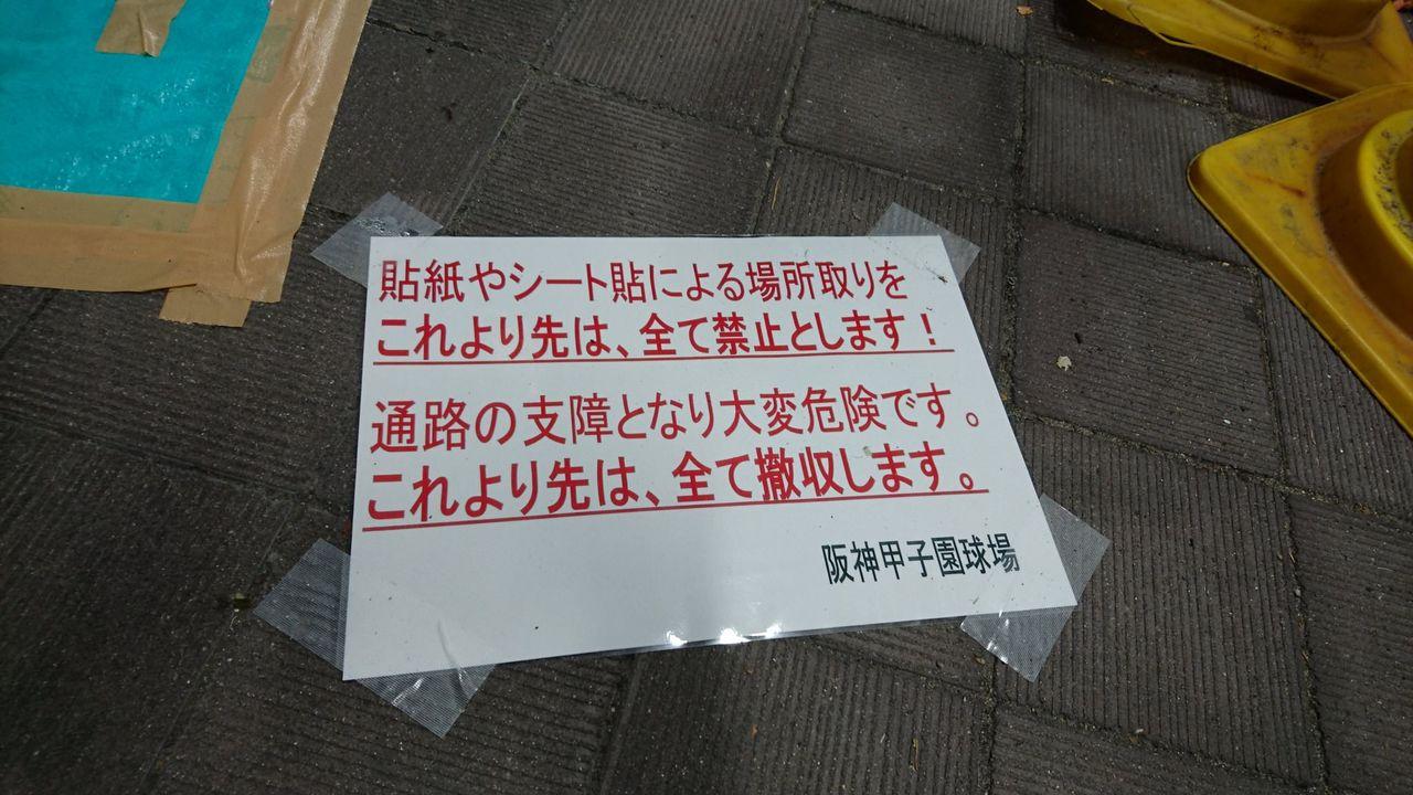 阪神甲子園、シート貼り奴に流石に怒る