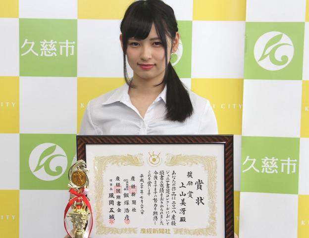 【朗報】超絶美少女JKが書道コンクールで奨励賞!!