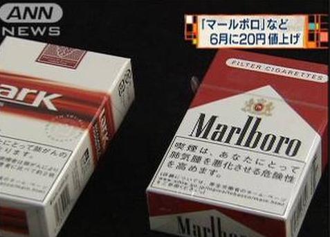 【喫煙者悲報】マールボロ、520円に値上げ