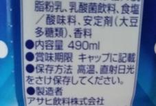 【飲料】内容量:490ml ←これwwwwwwww