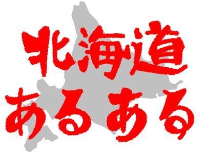 【悲報】北海道民さん、うっかりW杯よりファイターズが好きと答えてしまう