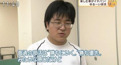 【これでいいのか、ゆとり大国日本】勝ち負けがなくただ身体を動かすのが目的の「軽運動部」が全国の学校に広まり始める