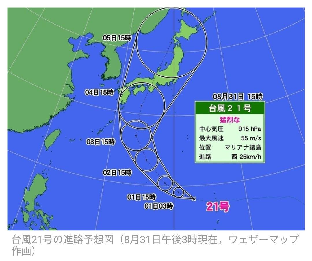 【最大風速75m】クソ強い台風21号 4日から5日にかけて日本列島横断