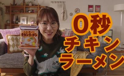 ガッキーがチキンラーメンに麻婆豆腐入れて食べてるCMやってるけどさ