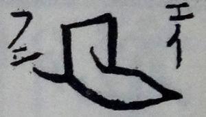 【恐怖】JIS漢字に紛れ込んだ「幽霊文字」